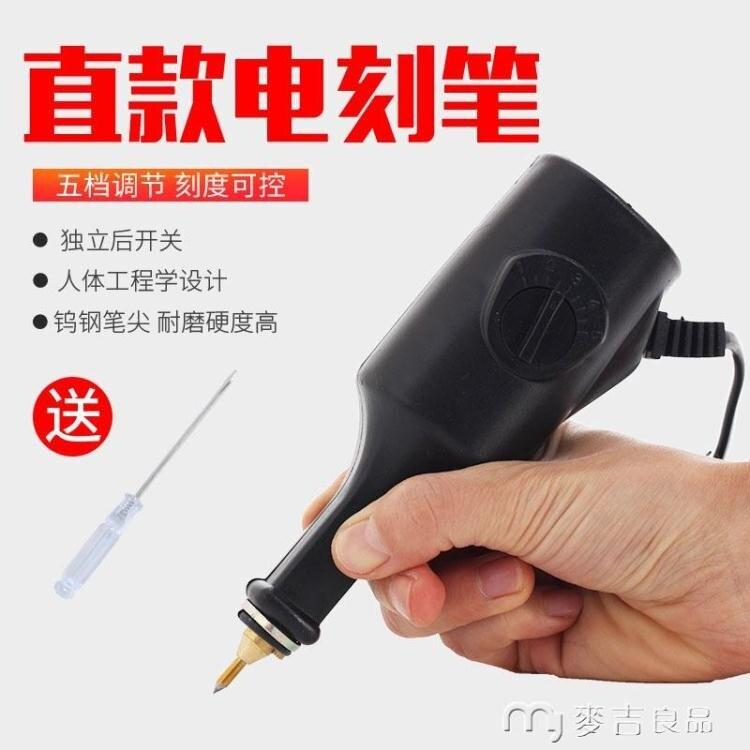 小型電磨機工朋DIY電動刻字筆鑿字筆電刻筆記號筆金屬刻字機微型雕刻機雙開