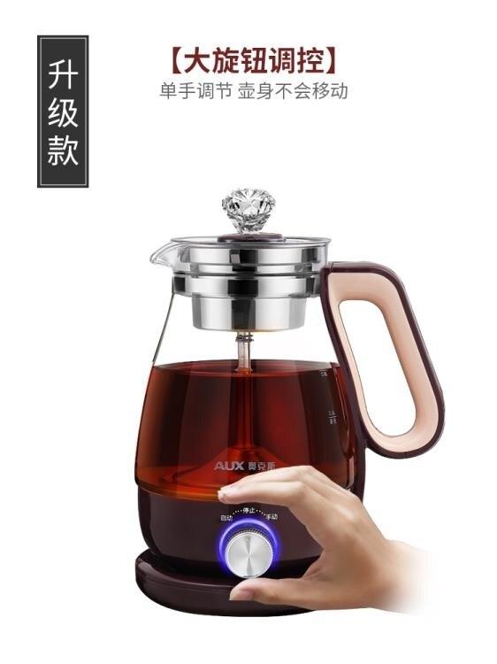 煮茶器 奧克斯煮茶器黑茶煮茶壺家用全自動蒸汽玻璃電熱花茶普洱蒸茶壺 (洛丽塔) 品质保证 精品优选好物WJ