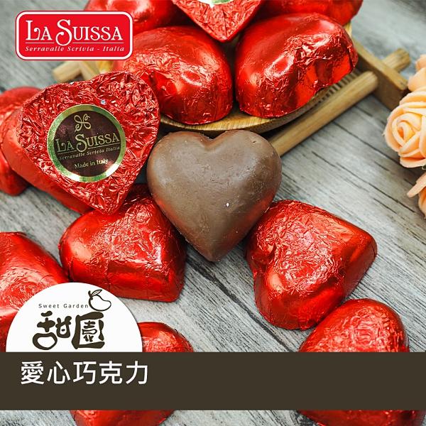 LA SUISSA 義大利 愛心巧克力 1kg (非禮盒裝)蘿莎巧克力 造型巧克力 健身單顆包裝 登山 甜園小舖