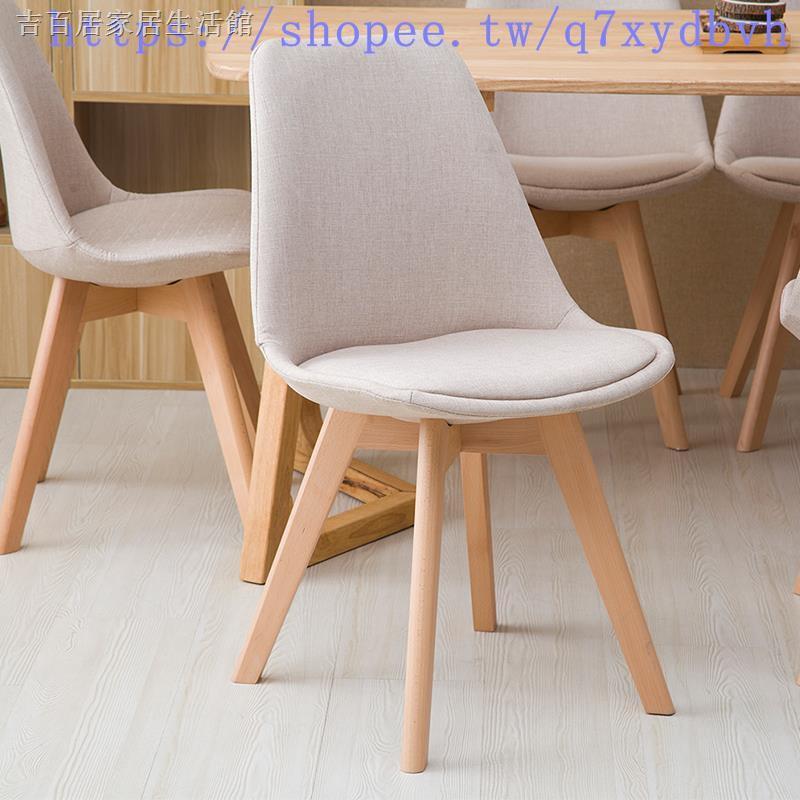 伊姆斯椅現代簡約家用餐椅書桌椅休閑懶人靠背椅創意實木北歐椅子【佛由心生】