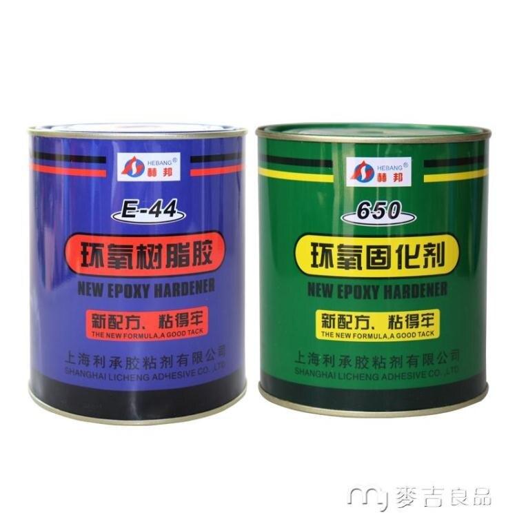 金屬修補劑環氧樹脂AB膠強力膠水E-44固化劑650金屬建筑船用木材混凝土陶瓷消防管