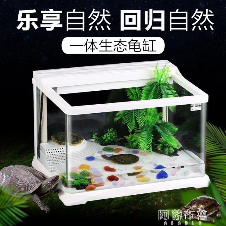 「樂天優選」烏龜缸 森森烏龜缸帶曬台超白高清玻璃養龜的小魚缸小型龜箱水陸缸養龜缸