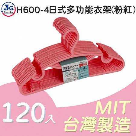 3G+ Storage Box H600-4日式多功能衣架(薄型120入)-粉紅色 乾濕兩用 MIT台灣製 無痕 收納 曬晾衣架 省空間 順肩防滑