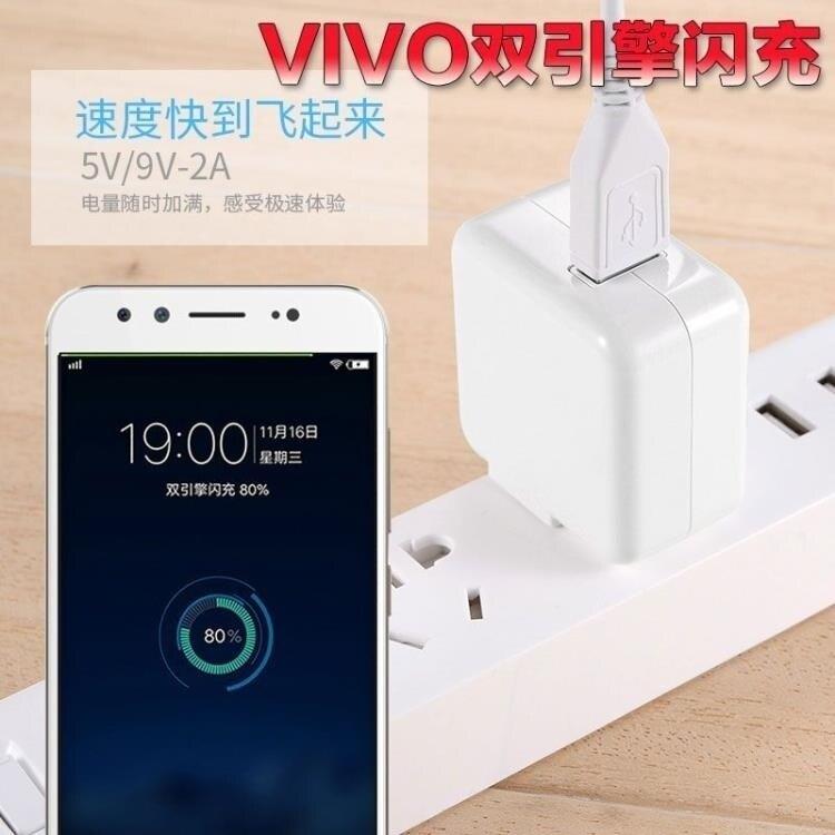 手機充電器 VIVO手機官方充電器雙引擎閃充X9PLUS X20PLUS X20 X9 X7 XPLAY5/5A/5S/6快充頭  新店開張全館五折