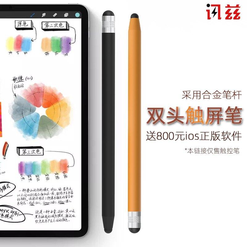 手機觸控筆 電容筆手機觸屏筆觸控筆細頭手寫筆蘋果安卓華為m6通用橡膠頭手機筆ipad  新店開張全館五折