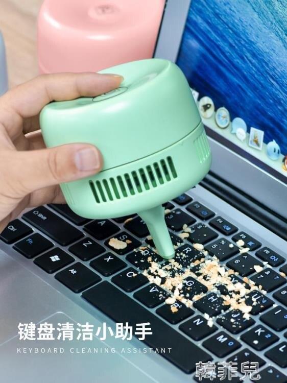 桌面吸塵器 可充電桌面吸塵器迷你橡皮擦渣清潔器灰學生便攜USB鍵盤桌用