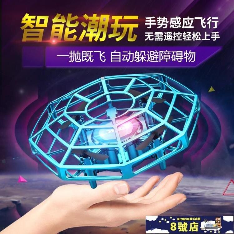 UFO抖音男孩玩具感應飛行器無人機遙控飛機智能懸浮飛碟兒童玩具 (洛丽塔) 品质保证 精品优选好物