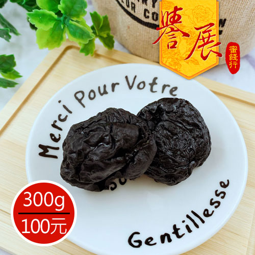 【譽展蜜餞】仙楂化應梅(化核梅) 300g/100元