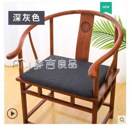 坐墊紅木椅子坐墊記憶棉中式茶椅太師椅圈椅沙發座墊實木家具餐椅墊