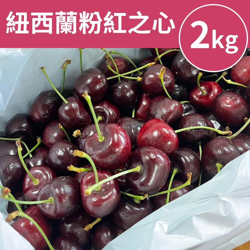 [甜露露]紐西蘭櫻桃粉紅之心30mm 2kg(2kg±10%)