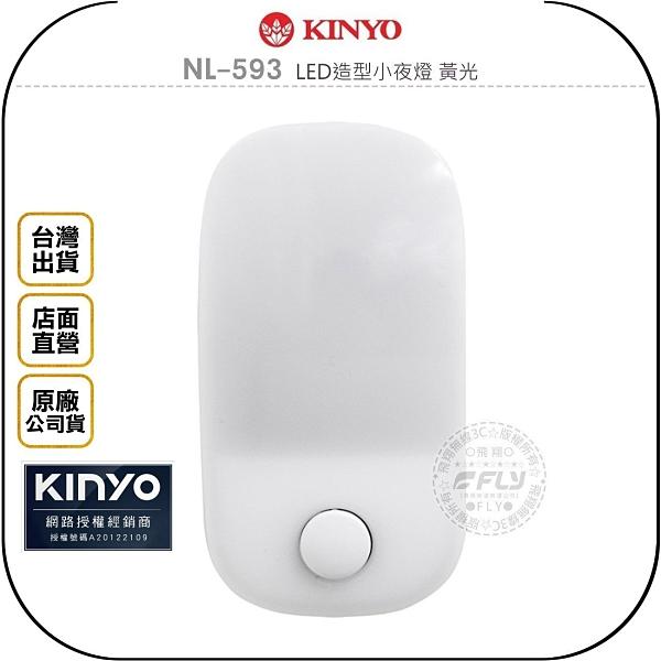 《飛翔無線3C》KINYO 耐嘉 NL-593 LED造型小夜燈 黃光◉公司貨◉手動開關◉光線柔和◉節能低耗電