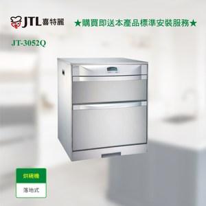 【喜特麗】JT-3052Q 臭氧型LCD液晶面板落地式烘碗機50cm
