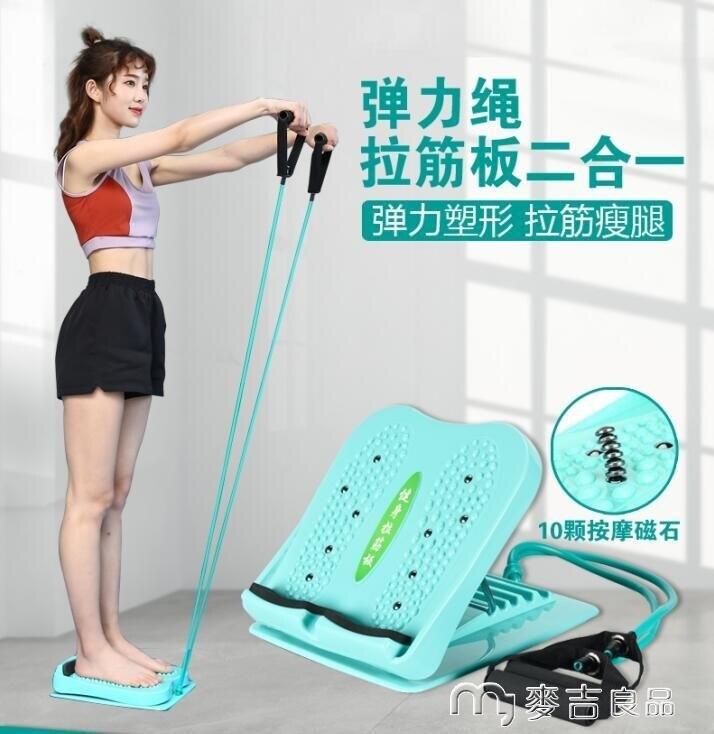 拉筋板拉筋板折疊器家用抻筋器斜踏站立式斜板拉伸小腿足拉經板健身踏板