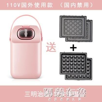 「樂天優選」早餐機 110V小家電三明治機早餐機神器輕食機多功能華夫餅面包機美國日本