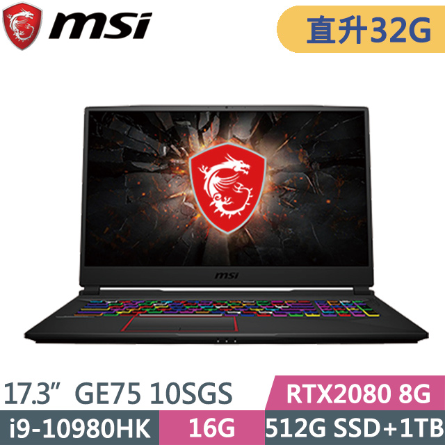 MSI GE75 10SGS-005TW(i9-10980HK/32G/512G+1TB/NV RTX2080 Super 8G/W10P)特仕