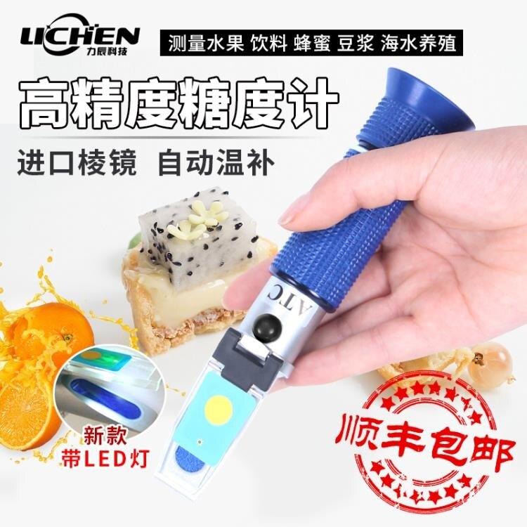 力辰手持折光儀糖度計水果甜度測試波美度蜂蜜濃度計測糖儀鹽度計
