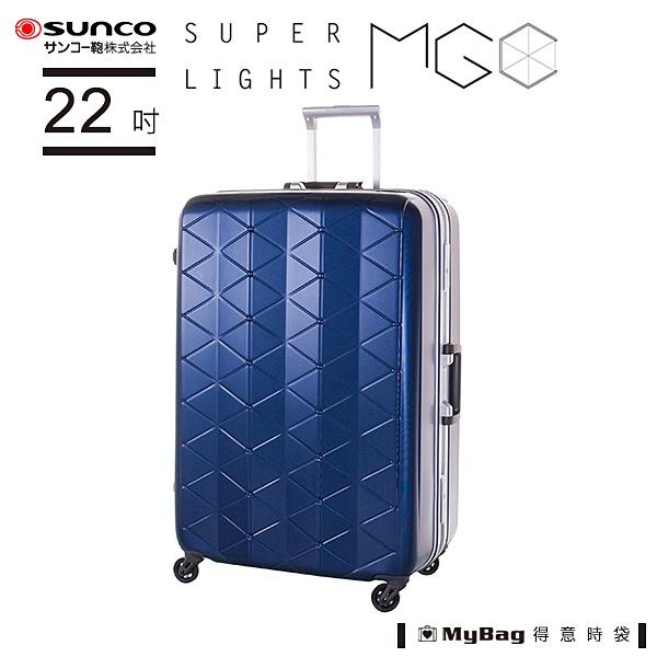 SUNCO 行李箱 C-FG419-22吋 海軍藍  極輕鎂合金框架旅行箱  皇冠製造 MyBag得意時袋