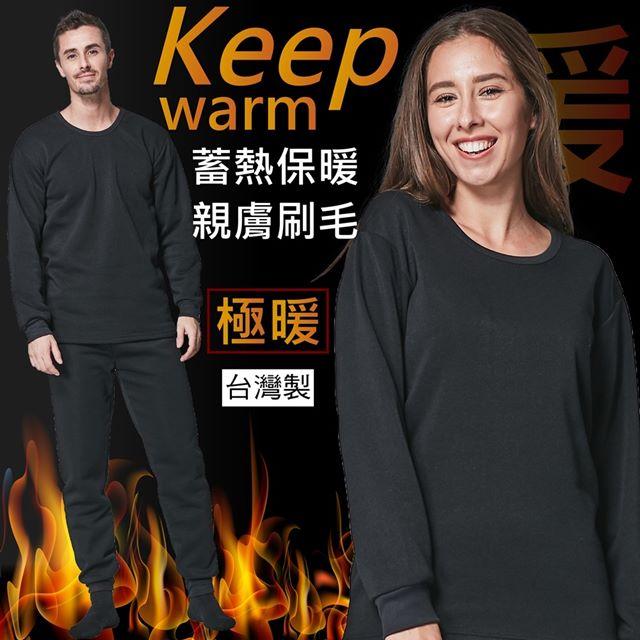 【MI MI LEO】台灣製刷毛保暖居家上衣-黑色