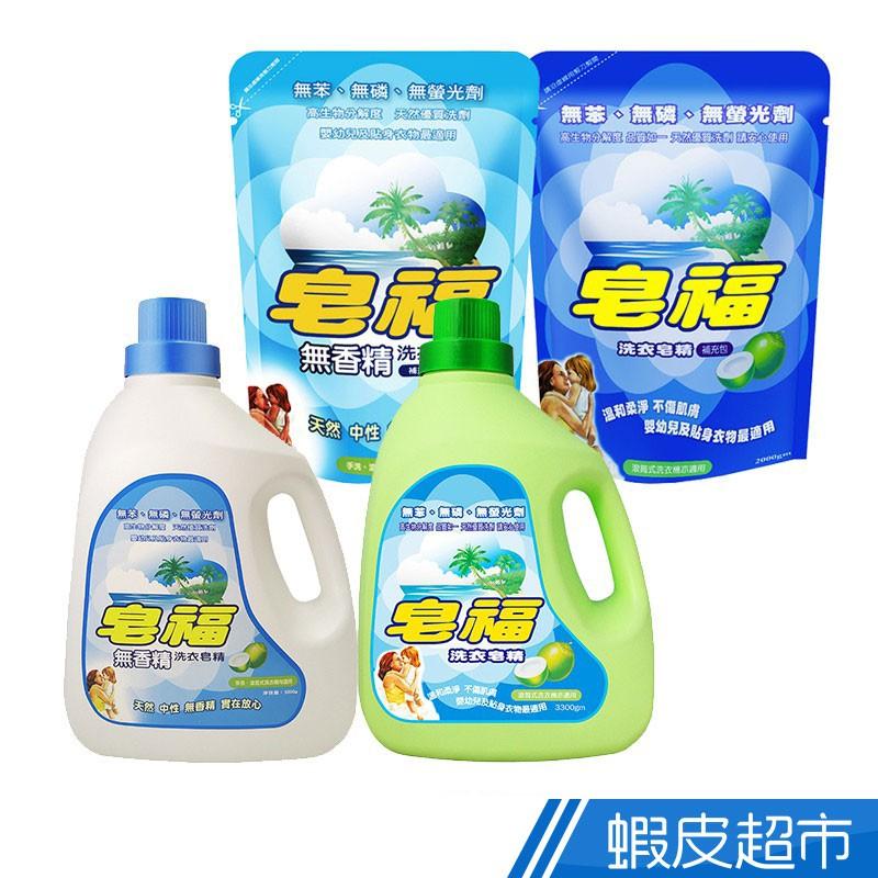 皂福 洗衣皂精 瓶裝3300g/ 補充包2000g 天然/無香精 現貨 蝦皮直送