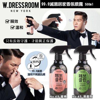 **幸福泉** 韓國 W-DRESSROOM 【R4753】99.9滅菌居家香氛噴霧 500ml.特惠價$159