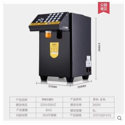 果糖機 那波勒果糖定量機商用奶茶店專用全套設備全自動精準定量儀果糖機 新年特惠DF