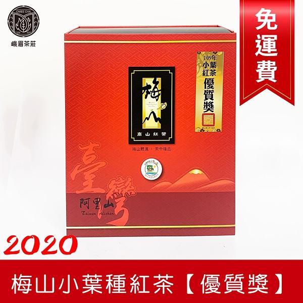 2020 梅山鄉公所 小葉種紅茶 優質獎 峨眉茶莊