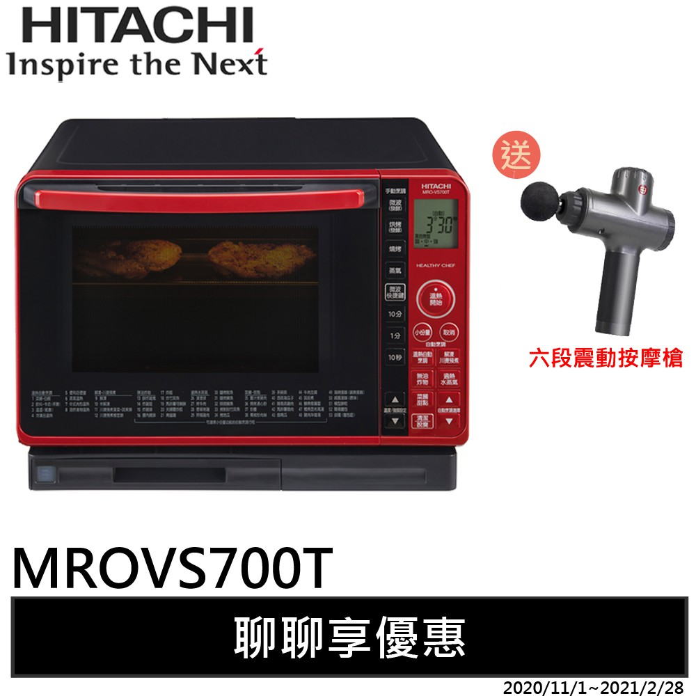 HITACHI日立 22L 水蒸氣烘烤微波爐 MROVS700T