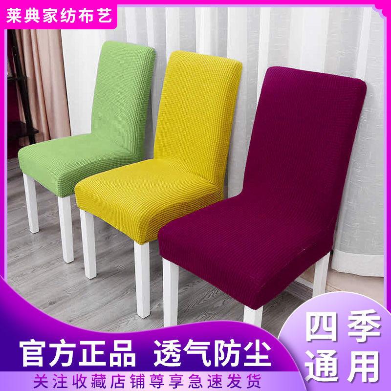 椅子套加厚套裝連體家用彈力簡約座椅套酒店婚慶餐桌椅子套罩通用