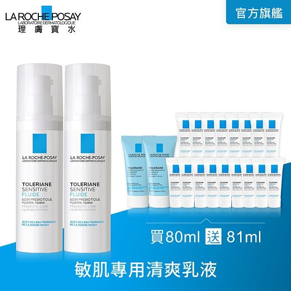 理膚寶水 多容安舒緩濕潤乳液40ml 買80ml送81ml