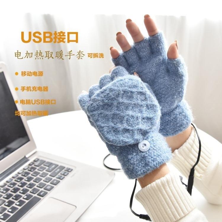 usb暖手套 加熱手套女發熱手部護理USB移動電源冬季毛線保暖可拆洗男女調溫
