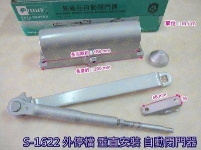 FEELER S-1622 自動門弓器 外停檔垂直安裝 自動關門器自動閉門器油壓關門器用於木門輕鋁門