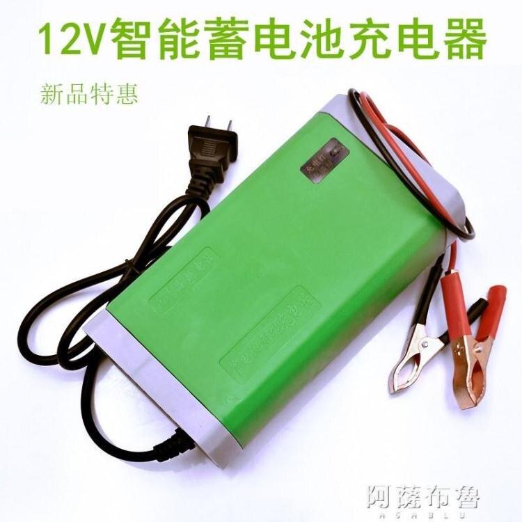 「樂天優選」電瓶充電器 12V36AH汽車電瓶充電器12V4A40Ah摩托車蓄電池充電機智慧修復