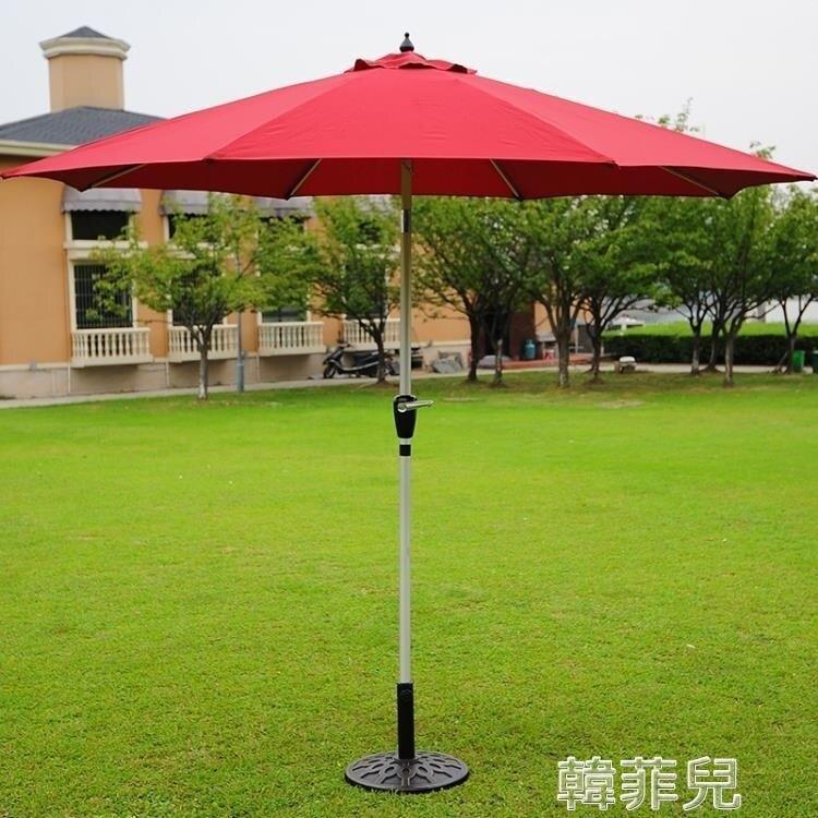 遮陽傘 戶外家具傘中柱傘室外遮陽傘庭院陽台花園傘釣魚傘折疊沙灘崗亭傘 MKS
