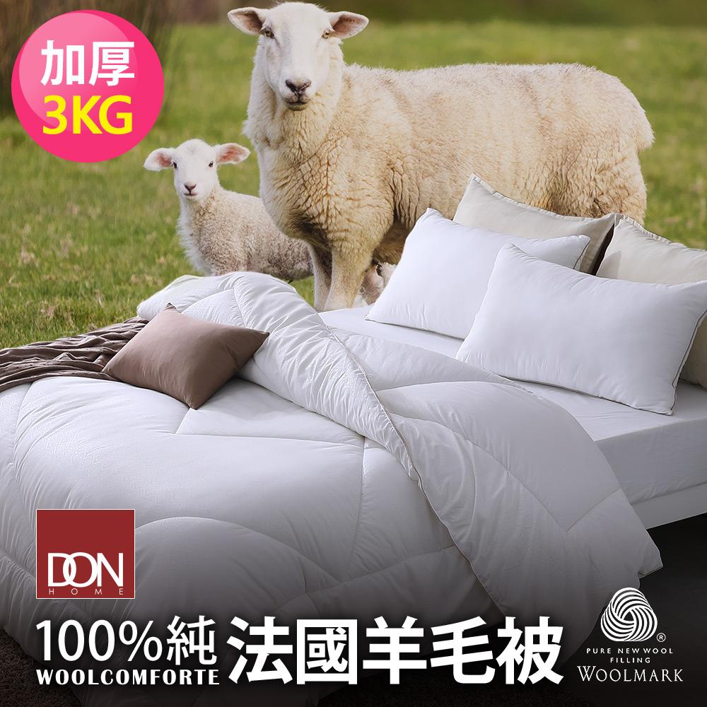 雙人 / 法國進口羊毛冬被(加厚3KG)  / DON