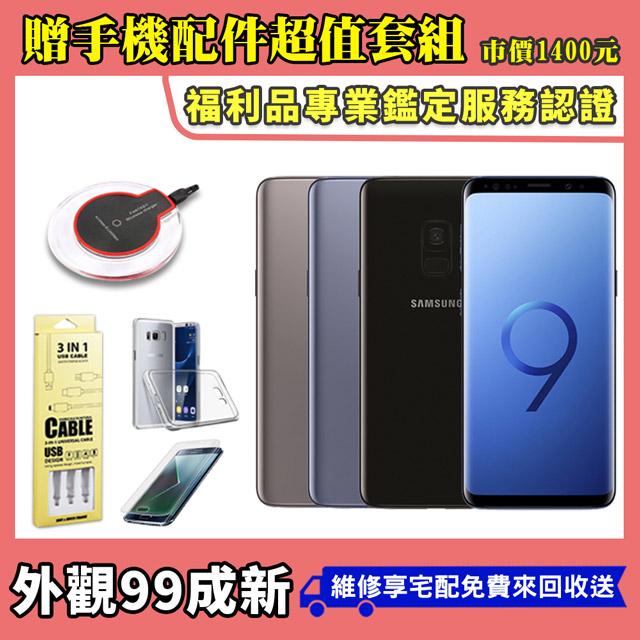 【福利品】SAMSUNG Galaxy S9 Plus 6G/64GB 6.2吋 智慧型手機