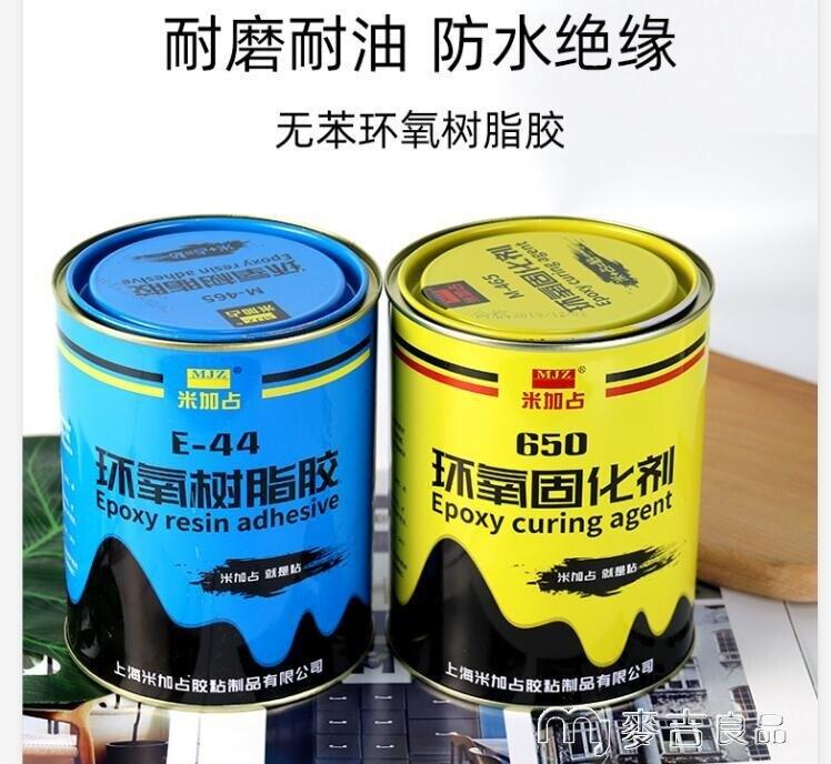 金屬修補劑米加占環氧樹脂AB膠強力膠水E-44固化劑650金屬木材木頭石頭混凝土陶瓷