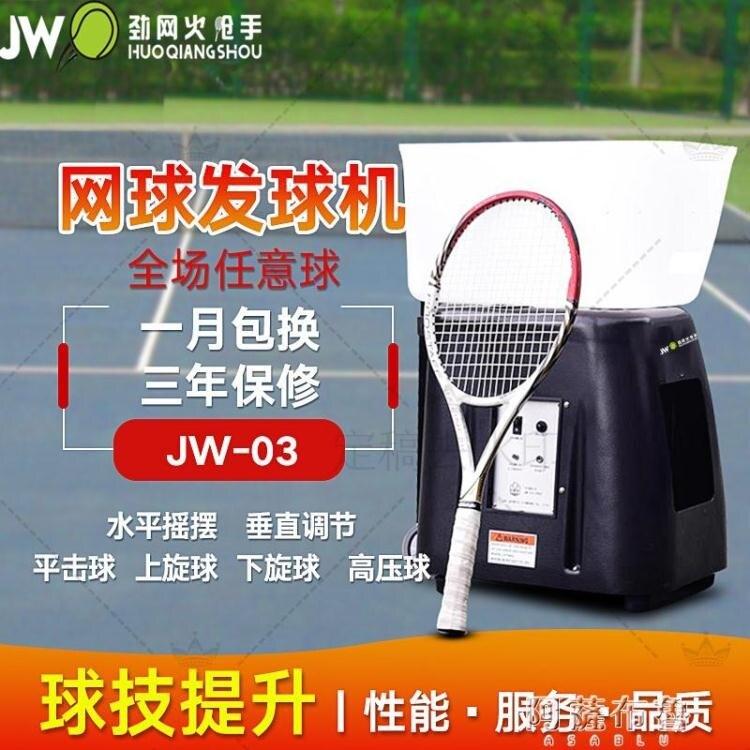 「樂天優選」發球機 全新上海勁網火槍手JW03網球遙控自動發球機訓練練習發射器教練機