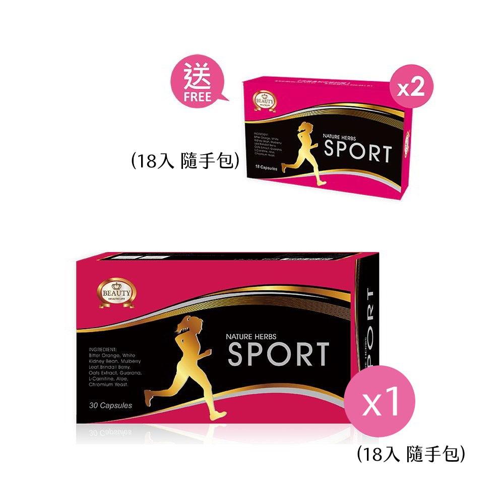 【Beauty小舖】SPORT動動膠囊(18粒/盒)X1 (夜食睡眠爆動不間斷) 贈動動18入X2 【即期品】