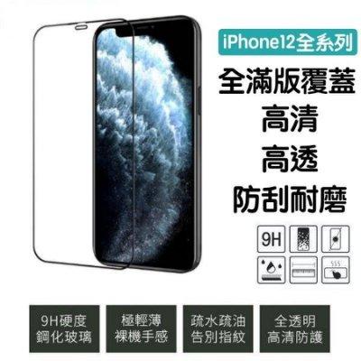 【高清高透光-黑邊版】3.5倍防指紋 9H 玻璃貼 iPhone12 Pro Max Mini i12 螢幕保護貼