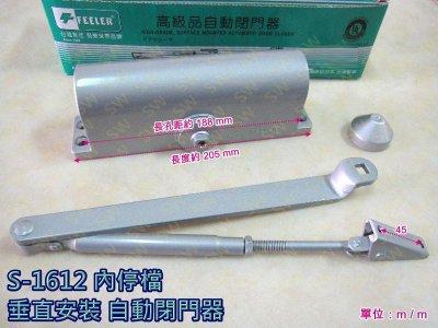 FEELER S-1612 自動門弓器 內停檔垂直安裝自動關門器自動閉門器油壓門弓器 用於木門輕鋁門