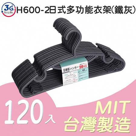 3G+ Storage Box H600-2日式多功能衣架(薄型120入)-鐵灰色 乾濕兩用 MIT台灣製 無痕 收納 曬晾衣架 省空間 順肩防滑