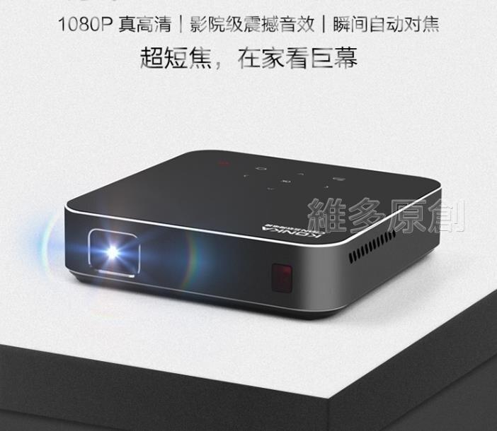 迷你投影儀 康佳H3微型手機投影儀家用wifi無線高清1080p家庭影院小型迷你4K    >>>新店開張全館五折<<<