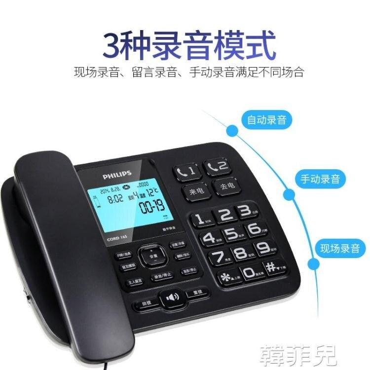 電話機 165 自動錄音電話機有線家用 辦公室坐機 商務留言固定座機