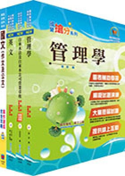 【鼎文公職】6D198 臺北自來水工程總隊一級業務員(企業管理)套書(不含自來水營業管理、統計學)