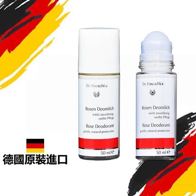德國世家 Dr.Hauschka 體香劑(玫瑰)-德國原裝-50ml*1入