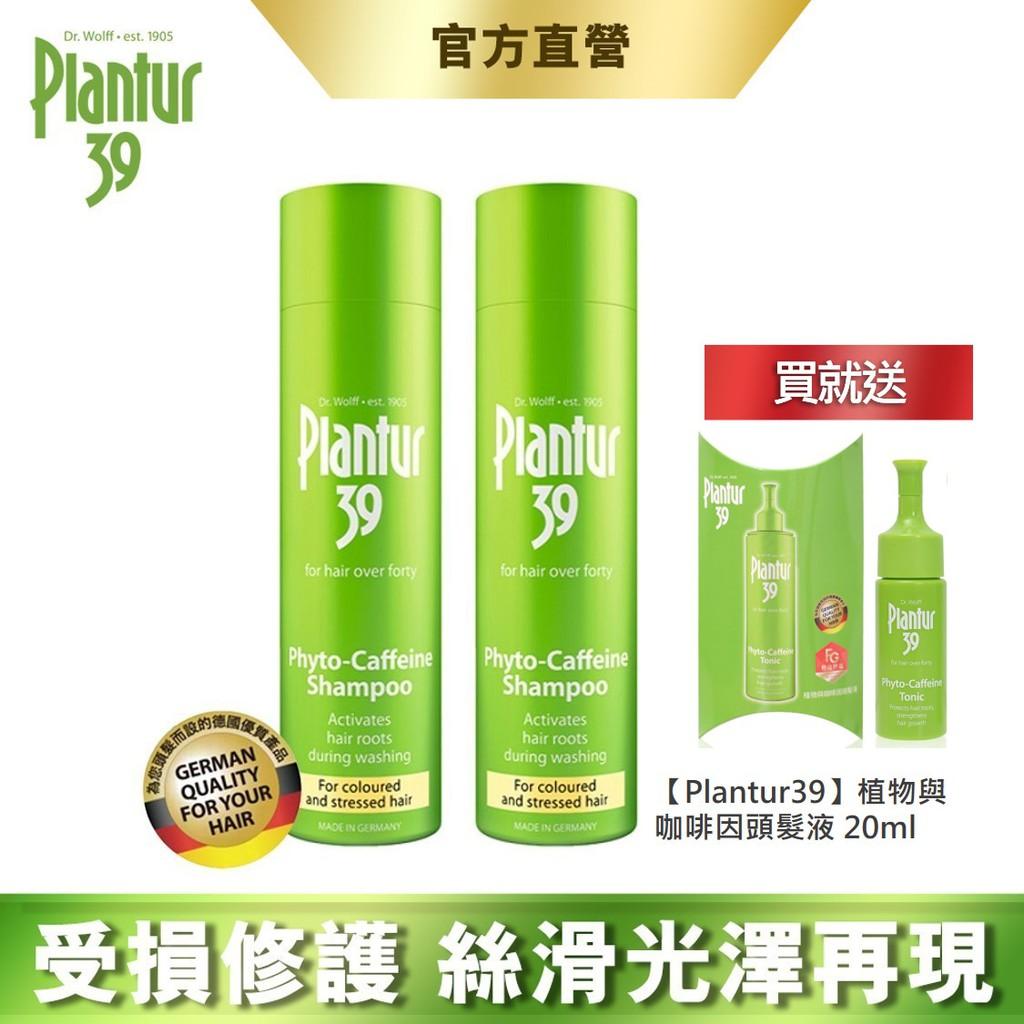 【Plantur39】絲滑光澤再現 植物與咖啡因洗髮露 染燙髮 250ml x2 (加碼送好禮)