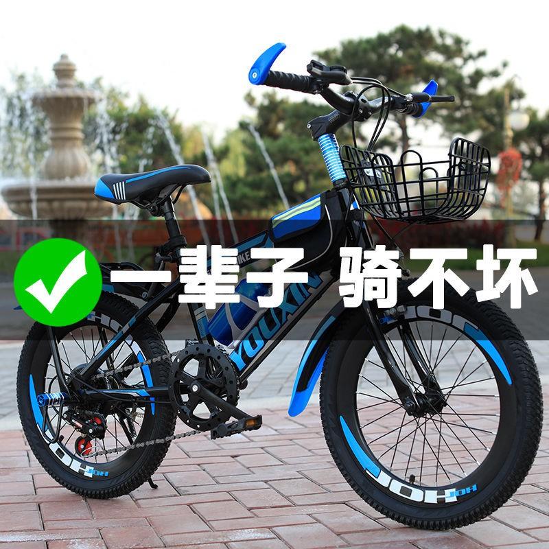 兒童自行車6-7-8-9-10-12歲15單車男孩20寸小學生山地變速中大童