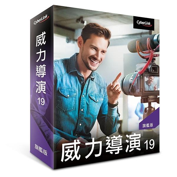 【CyberLink 訊連】威力導演 19 旗艦版