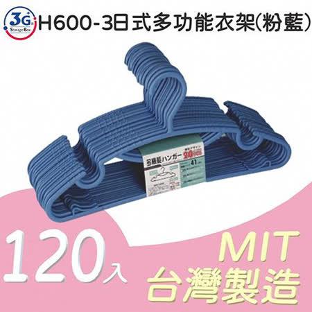 3G+ Storage Box H600-3日式多功能衣架(薄型120入)-粉藍色 乾濕兩用 MIT台灣製 無痕 收納 曬晾衣架 省空間 順肩防滑