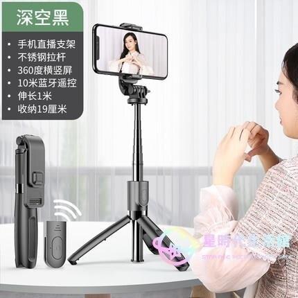 手機支架自拍桿手機直播支架三腳架拍照神器通用一體式凱斯盾數位3C 交換禮物 送禮